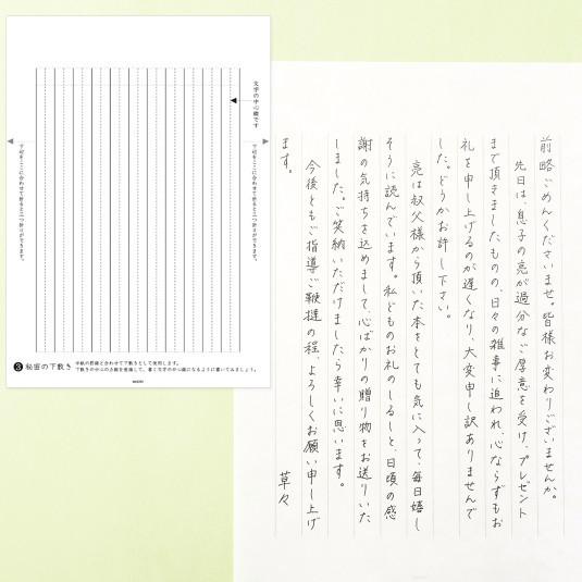 字が下手でもきれいな手紙が書けるアイデア文房具