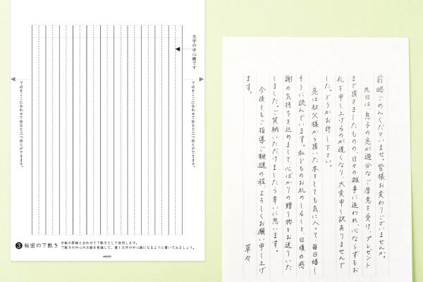 字が下手でもきれいな手紙が書けるアイデア文房具「きれいな手紙が書ける便箋」