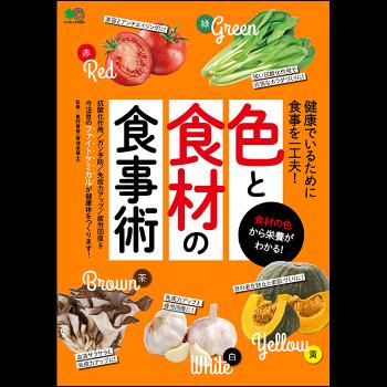 色と食材の食事術