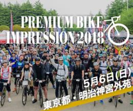 PREMIUM BIKE IMPRESSION 2018【東京】