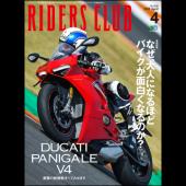 RIDERS CLUB 2018年4月号 No.528