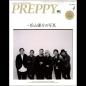 PREPPY 2018年4月号[付録あり]