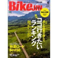 BikeJIN/培倶人 2018年4月号 Vol.182[付録あり]