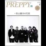 PREPPY 2018年4月号