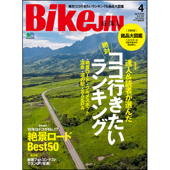 BikeJIN/培倶人 2018年4月号 Vol.182