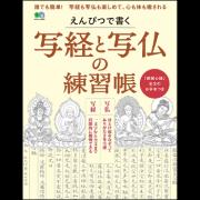 えんぴつで書く写経と写仏の練習帳