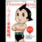 Discover Japan 2018年4月号 Vol.78
