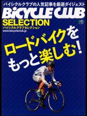 バイシクルクラブセレクション ロードバイクをもっと楽しむ!