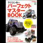 ラジコンカー パーフェクトマスターBOOK