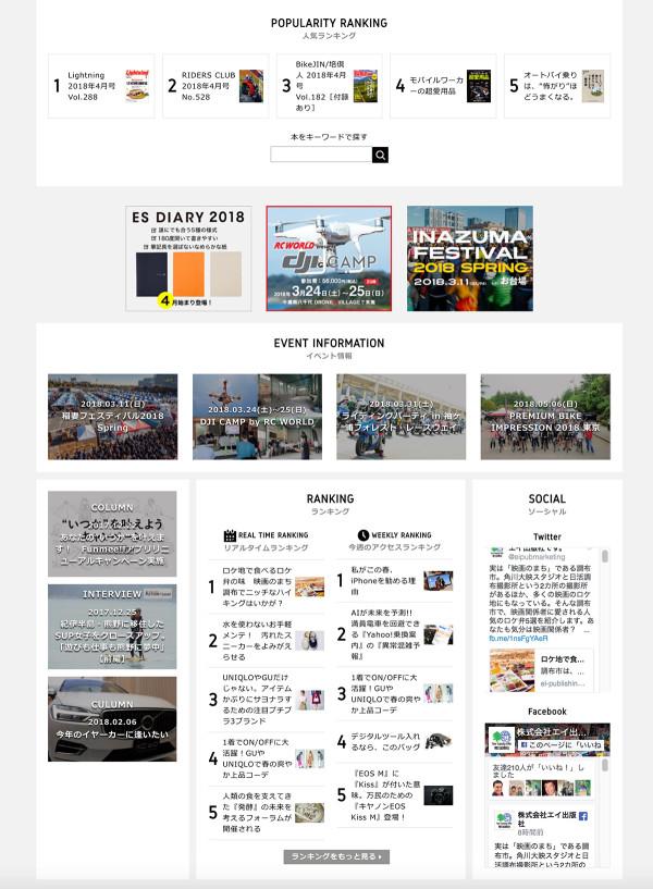 趣味の雑誌・趣味の本を発行するエイ出版社 4