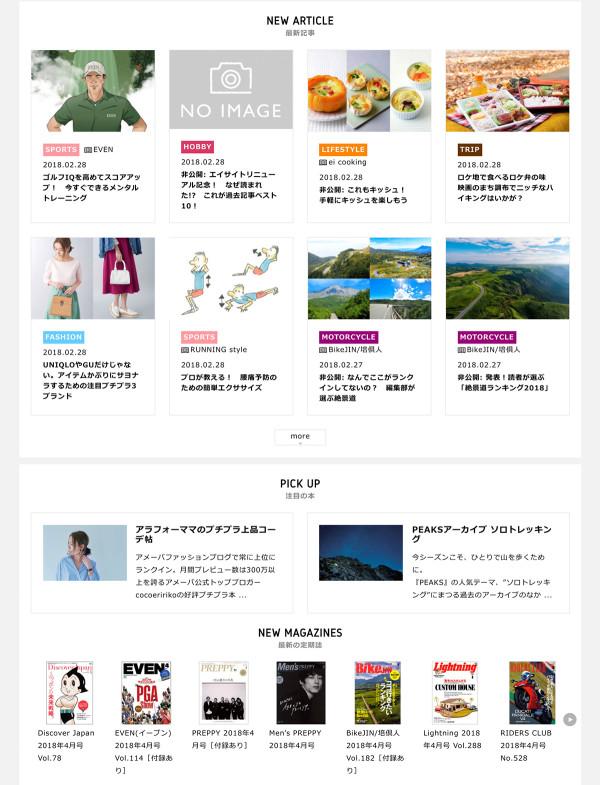 趣味の雑誌・趣味の本を発行するエイ出版社 5