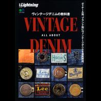 別冊Lightning Vol.180 ヴィンテージデニムの教科書