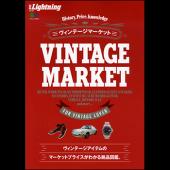 別冊Lightning Vol.181 ヴィンテージマーケット