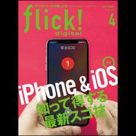 flick! digital (フリック!デジタル) 2018年4月号 Vol.78