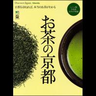Discover Japan_TRAVEL お茶の京都