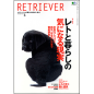 RETRIEVER(レトリーバー) 2018年4月号 Vol.91