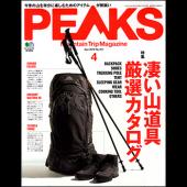 PEAKS 2018年4月号 No.101