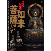 仏像大図鑑 如来・菩薩像のすべて