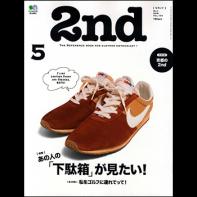 2nd(セカンド)2018年5月号 Vol.134[付録あり]