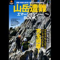 PEAKS特別編集 【最新版】山岳遭難エマージェンシーBOOK