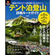 PEAKS特別編集 テント泊登山詳細ルートガイド
