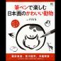 筆ペンで楽しむ日本画のかわいい動物