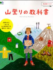 ランドネアーカイブ 山登りの教科書