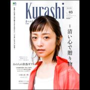 Kurashi Vol.3 改訂版