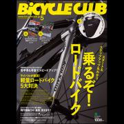 BiCYCLE CLUB 2018年5月号 No.397[付録あり]