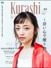 Kurashi Vol.3