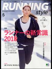 ランニング・スタイル 2018年5月号 Vol.110[付録あり]