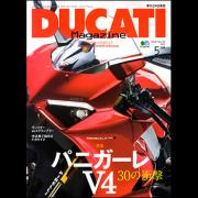 DUCATI Magazine Vol.87 2018年5月号