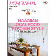 ハワイスタイル No.53
