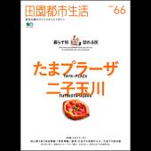 田園都市生活 Vol.66