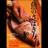 寿司屋が教える魚のさばき方