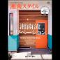 湘南スタイルmagazine 2018年5月号第73号[付録あり]