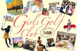 SABONが贈る女性ゴルファーのためのコンペ「Girls Golf club supported by SABON」