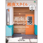 湘南スタイルmagazine 2018年5月号第73号