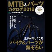 MTB&パーツカタログ 2018