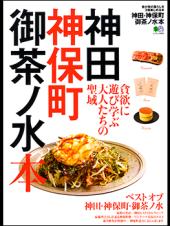 神田・神保町・御茶ノ水本