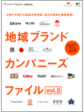 Discover Japan_LOCAL 地域ブランドカンパニーズファイル Vol.2