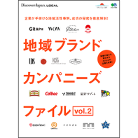 Discover Japan_LOCAL 地域ブランドカンパニーズファイル Vol.2
