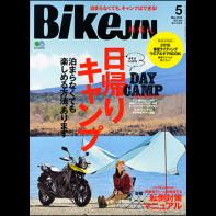 BikeJIN/培倶人 2018年5月号 Vol.183