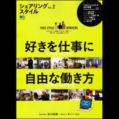 シェアリングスタイル vol.2