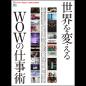 Discover Japan_CREATORS 世界を変えるWOWの仕事術