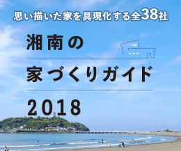 家づくりガイド2018 湘南スタイル