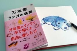 『絵が苦手』な人こそ万年筆絵がオススメ! 1000円から始められるお絵かきライフ