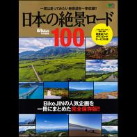 日本の絶景ロード100
