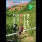 フィールドライフ No.59 2018 春号