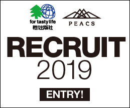 peacs_recruit2019